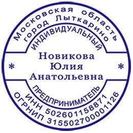 изготовление печатей по оттиску без документов